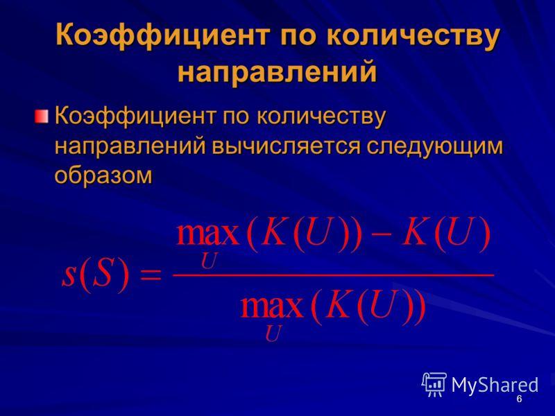 6 Коэффициент по количеству направлений Коэффициент по количеству направлений вычисляется следующим образом
