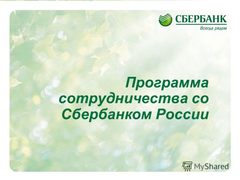 1 Программа сотрудничества со Сбербанком России