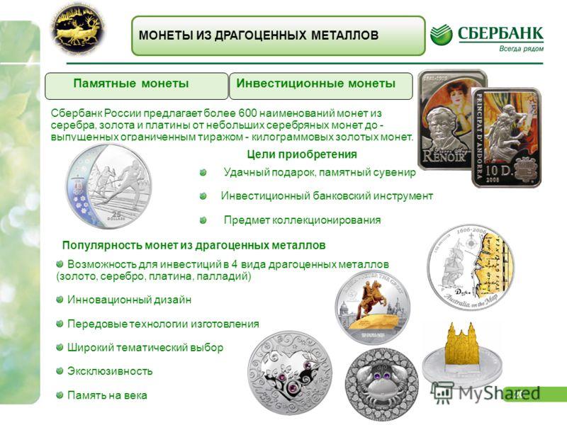 20 МОНЕТЫ ИЗ ДРАГОЦЕННЫХ МЕТАЛЛОВ Сбербанк России предлагает более 600 наименований монет из серебра, золота и платины от небольших серебряных монет до - выпущенных ограниченным тиражом - килограммовых золотых монет. Инвестиционные монеты Памятные мо
