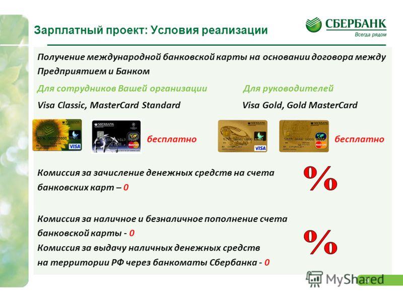 3 Зарплатный проект: Условия реализации Получение международной банковской карты на основании договора между Предприятием и Банком Для сотрудников Вашей организации Для руководителей Visa Classic, MasterCard Standard Visa Gold, Gold MasterCard Сплатн