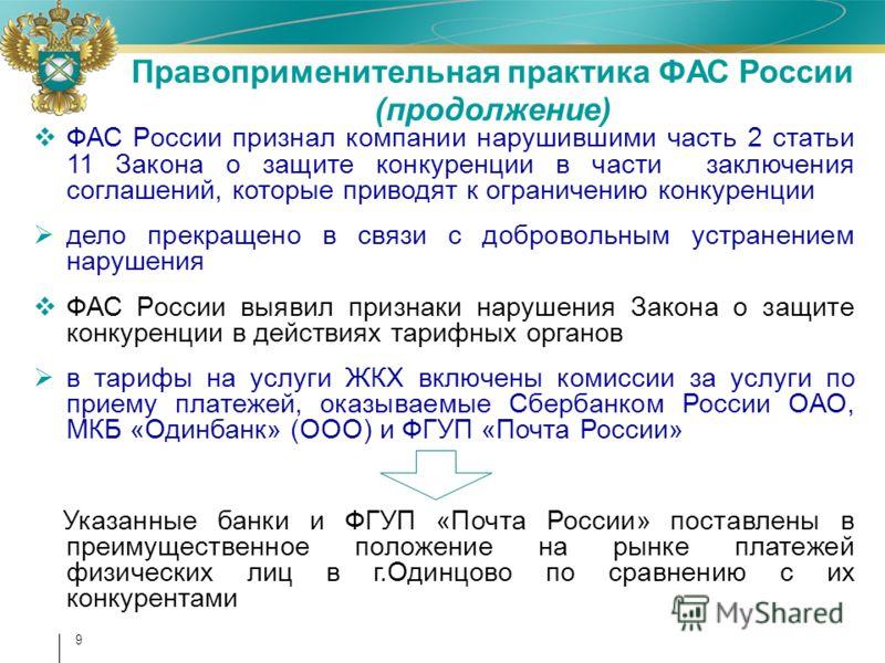 9 ФАС России признал компании нарушившими часть 2 статьи 11 Закона о защите конкуренции в части заключения соглашений, которые приводят к ограничению конкуренции дело прекращено в связи с добровольным устранением нарушения ФАС России выявил признаки