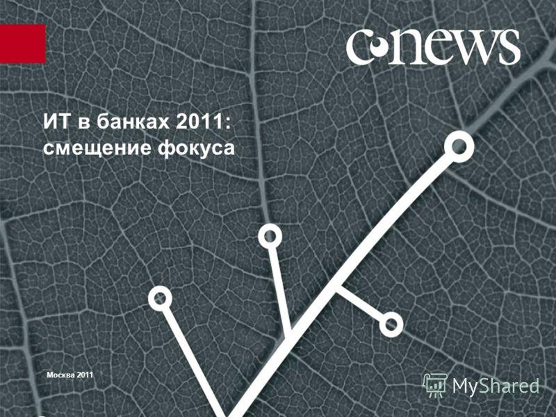ИТ в банках 2011: смещение фокуса Москва 2011