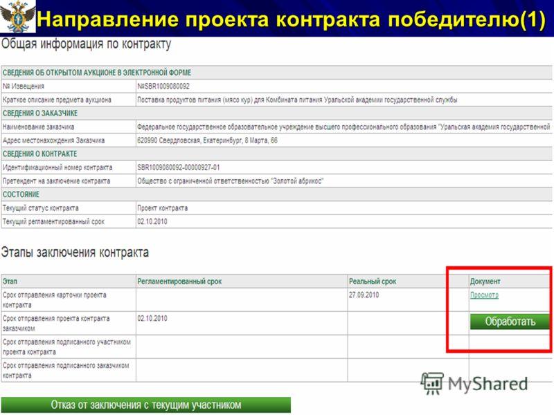Направление проекта контракта победителю(1)