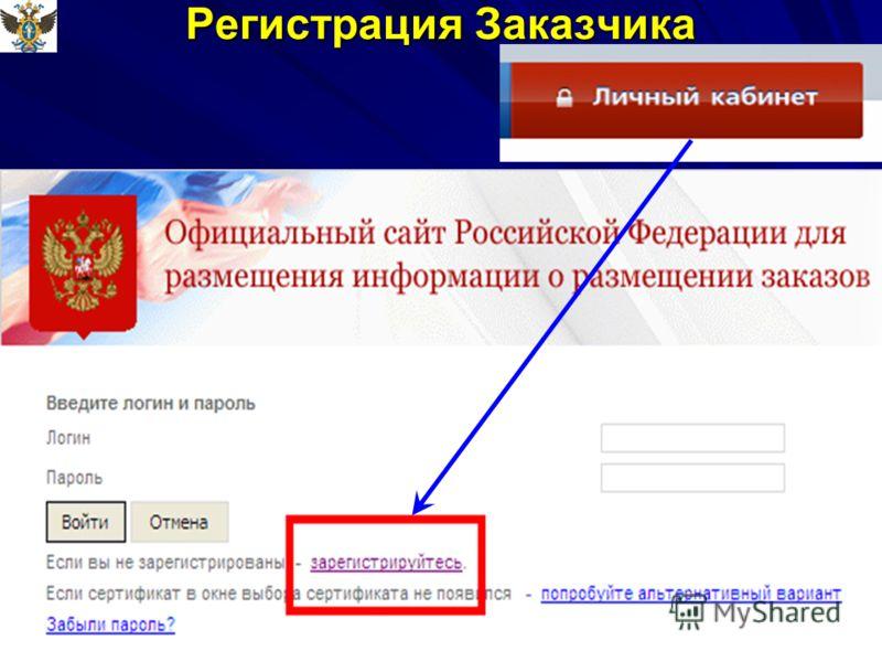 Регистрация Заказчика