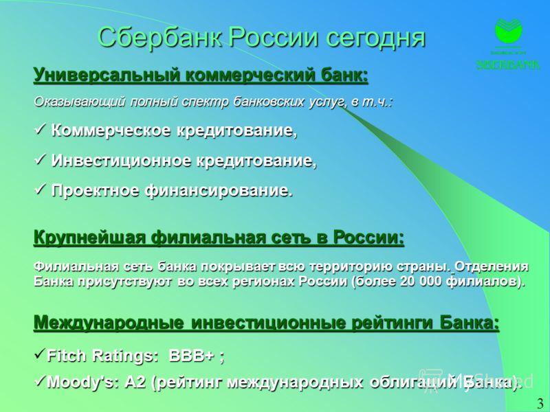 2 Сбербанк России сегодня Крупнейший банк России и Восточной Европы: Показатели на 1 июля 2006 года: Активы Банка:2 933 млрд. рублей (~109 млрд. $). Активы Банка: 2 933 млрд. рублей (~109 млрд. $). Сумма активов Банка превышает четвертую часть активо