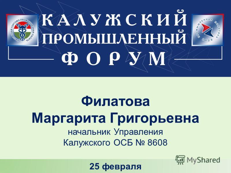 Филатова Маргарита Григорьевна начальник Управления Калужского ОСБ 8608 25 февраля