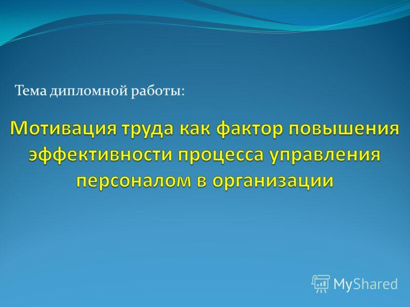 Презентация на тему Тема дипломной работы Объект исследования  1 Тема дипломной работы