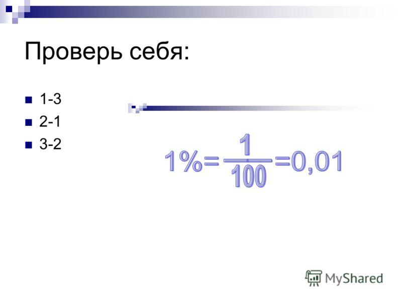 Проверь себя: 1-3 2-1 3-2