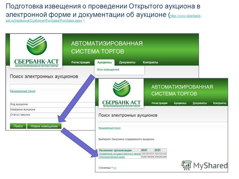 7 Подготовка извещения о проведении Открытого аукциона в электронной форме и документации об аукционе ( http://www.sberbank- ast.ru/tradezone/Customer/Purchase/Purchase.aspx ) http://www.sberbank- ast.ru/tradezone/Customer/Purchase/Purchase.aspx