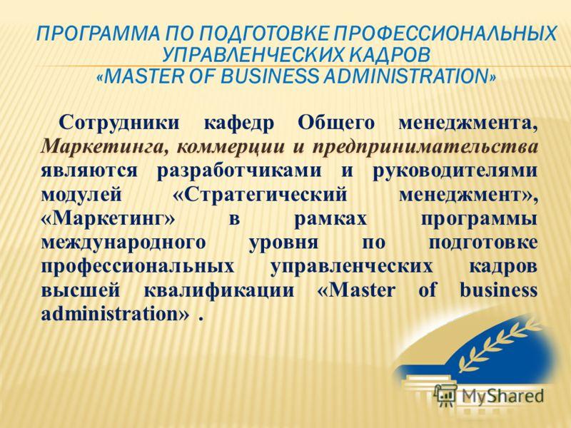 Маркетинга, коммерции и предпринимательства Сотрудники кафедр Общего менеджмента, Маркетинга, коммерции и предпринимательства являются разработчиками и руководителями модулей «Стратегический менеджмент», «Маркетинг» в рамках программы международного