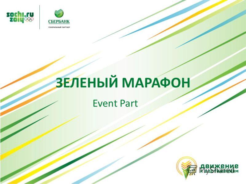 ЗЕЛЕНЫЙ МАРАФОН Event Part