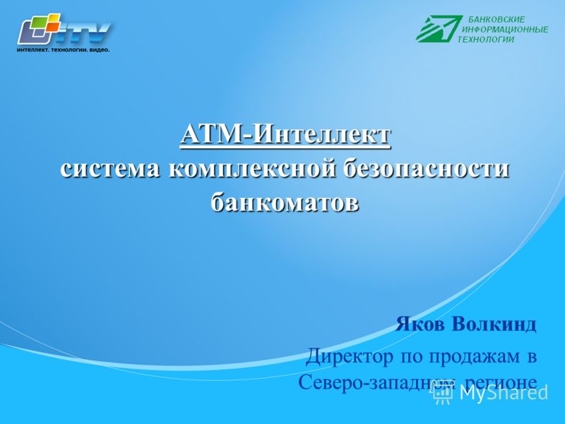 АТМ-Интеллект система комплексной безопасности банкоматов Яков Волкинд Директор по продажам в Северо-западном регионе
