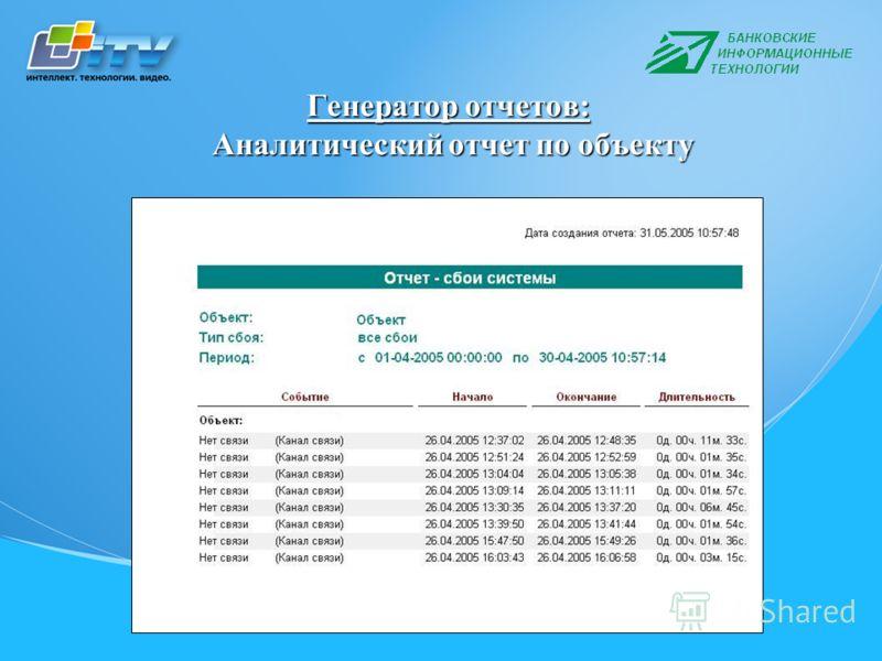 Генератор отчетов: Аналитический отчет по объекту