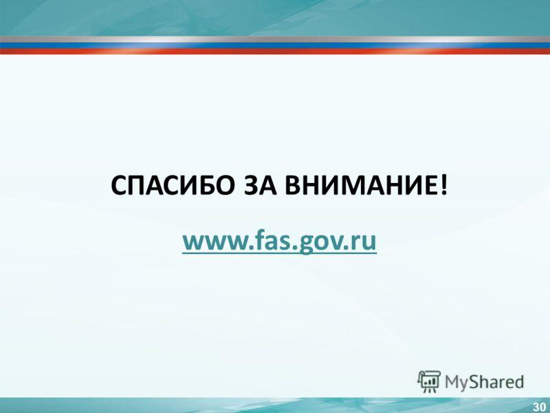 СПАСИБО ЗА ВНИМАНИЕ! www.fas.gov.ru 30