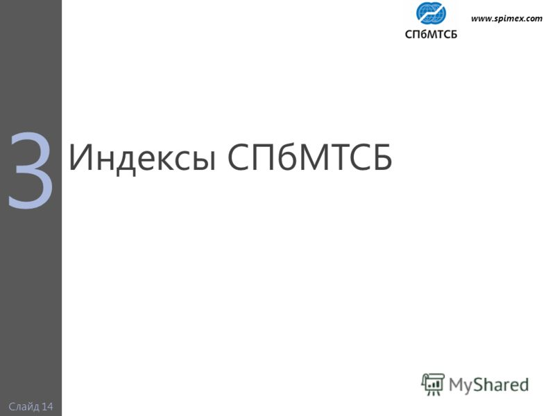 Слайд 14 Индексы СПбМТСБ 3 www.spimex.com