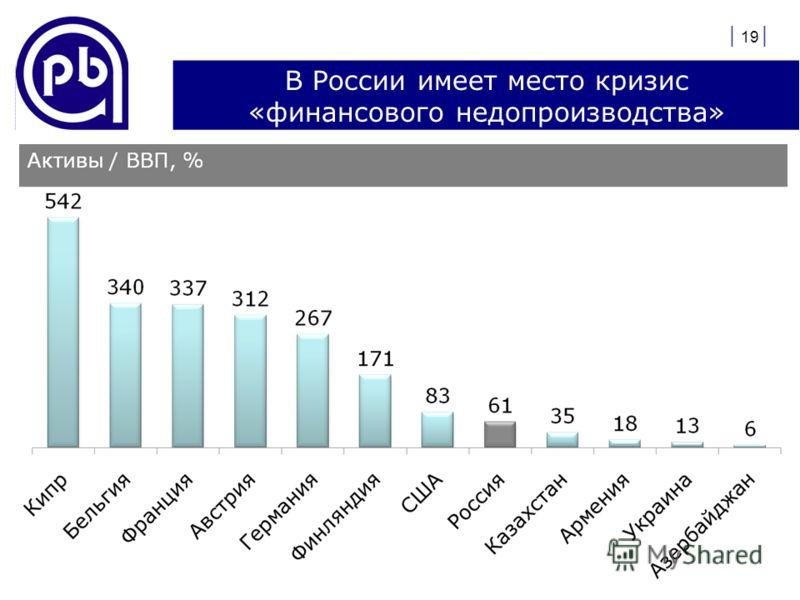 В России имеет место кризис «финансового недопроизводства» | 19 |