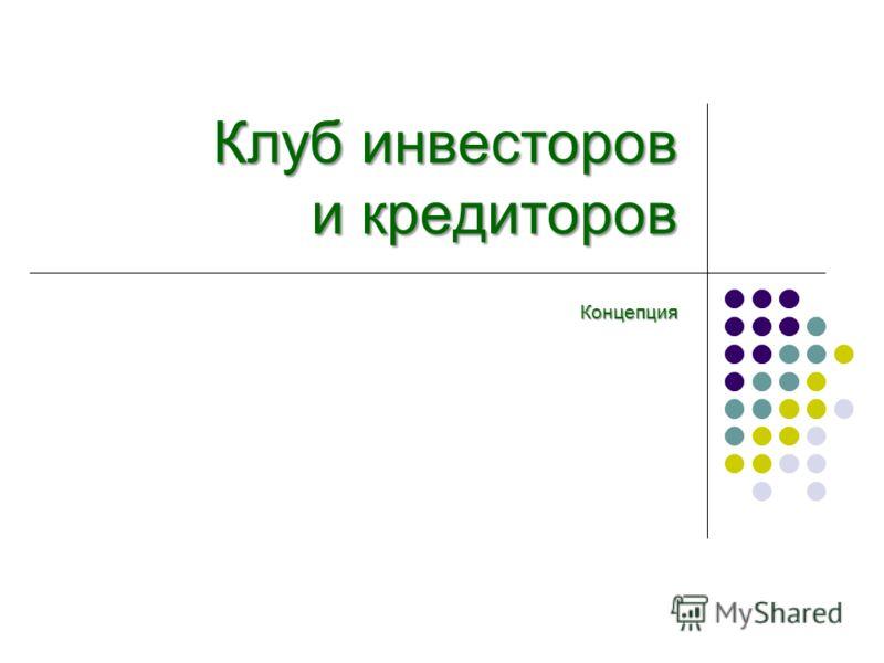 Клуб инвесторов и кредиторов Концепция