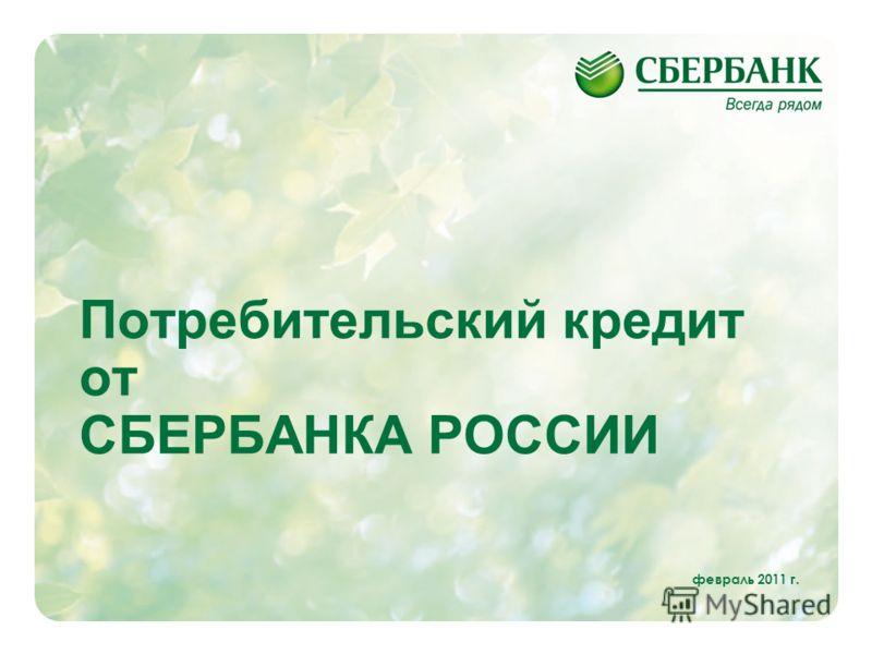 1 Потребительский кредит от СБЕРБАНКА РОССИИ февраль 2011 г.