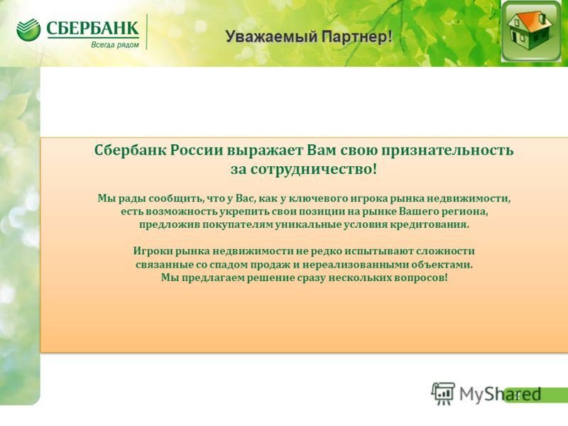 2 Уважаемый Партнер! Сбербанк России выражает Вам свою признательность за сотрудничество! Мы рады сообщить, что у Вас, как у ключевого игрока рынка недвижимости, есть возможность укрепить свои позиции на рынке Вашего региона, предложив покупателям ун