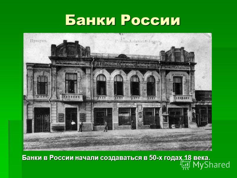 Банки россии банки в россии начали
