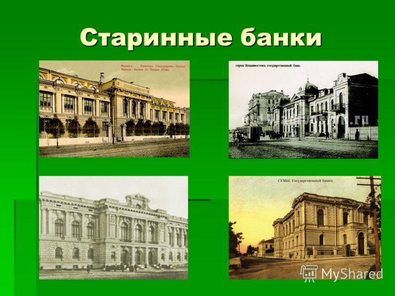 Старинные банки