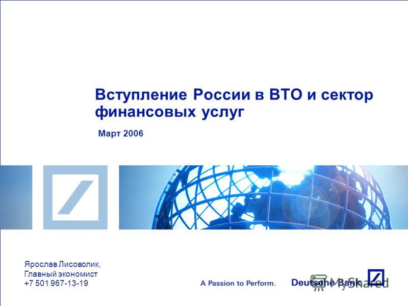 Вступление России в ВТО и сектор финансовых услуг Март 2006 Ярослав Лисоволик, Главный экономист +7 501 967-13-19