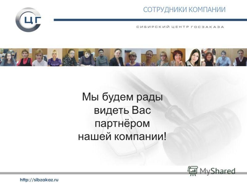 СОТРУДНИКИ КОМПАНИИ Мы будем рады видеть Вас партнёром нашей компании!