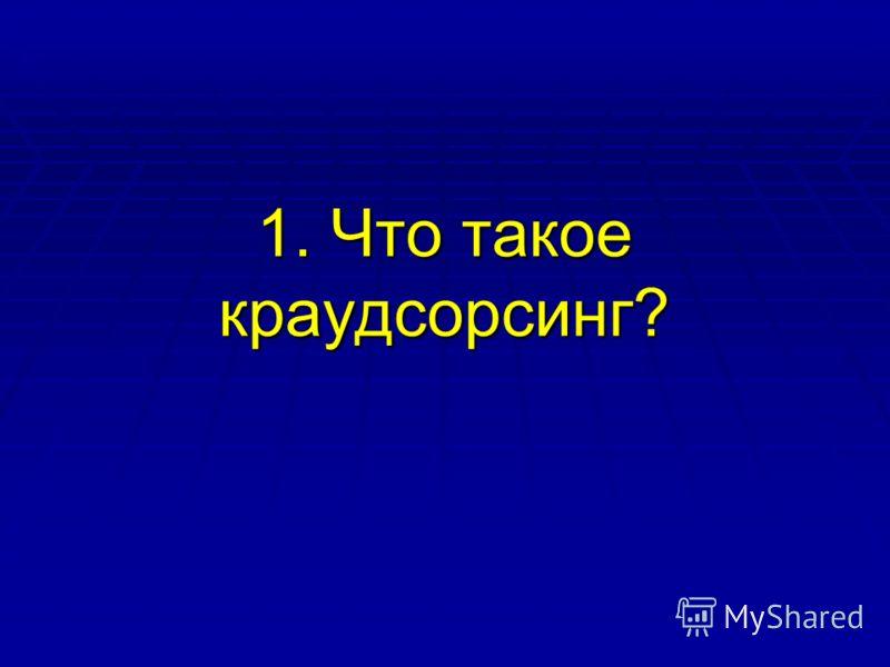 1. Что такое краудсорсинг?