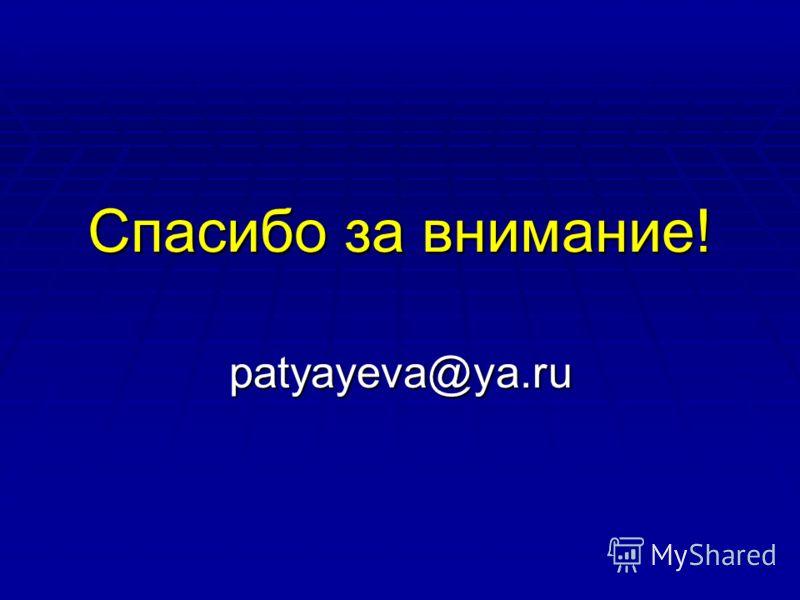 Спасибо за внимание! patyayeva@ya.ru