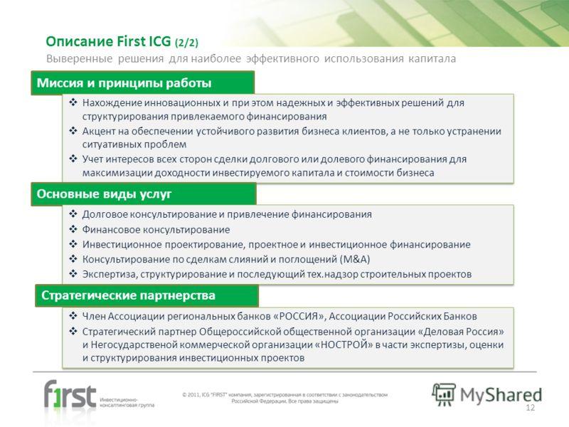 Описание First ICG (2/2) 12 Миссия и принципы работы Нахождение инновационных и при этом надежных и эффективных решений для структурирования привлекаемого финансирования Акцент на обеспечении устойчивого развития бизнеса клиентов, а не только устране