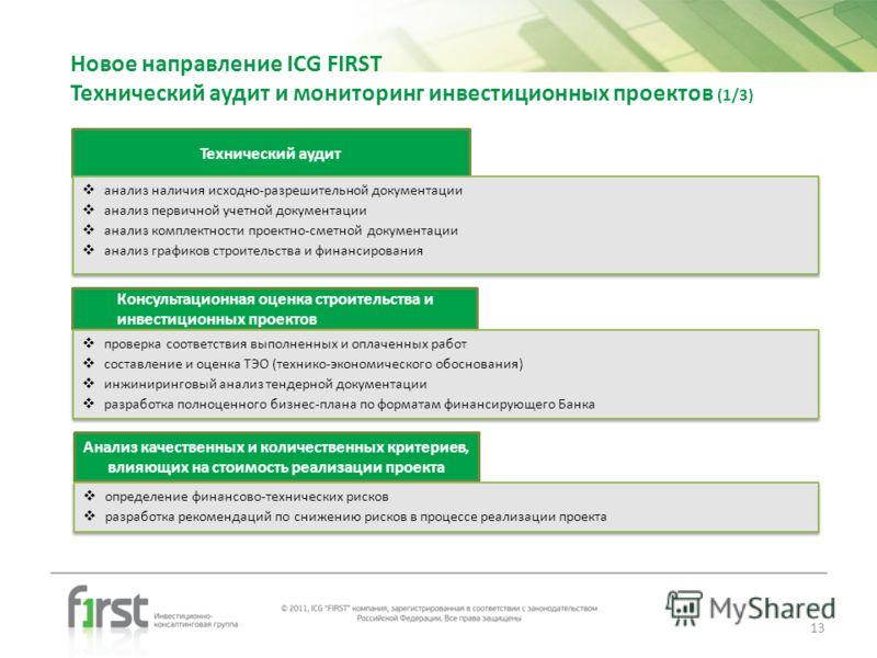 Новое направление ICG FIRST Технический аудит и мониторинг инвестиционных проектов (1/3) 13 Технический аудит анализ наличия исходно-разрешительной документации анализ первичной учетной документации анализ комплектности проектно-сметной документации