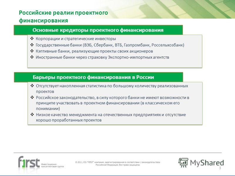 Российские реалии проектного финансирования 3 Основные кредиторы проектного финансирования Корпорации и стратегические инвесторы Государственные банки (ВЭБ, Сбербанк, ВТБ, Газпромбанк, Россельхозбанк) Кэптивные банки, реализующие проекты своих акцион