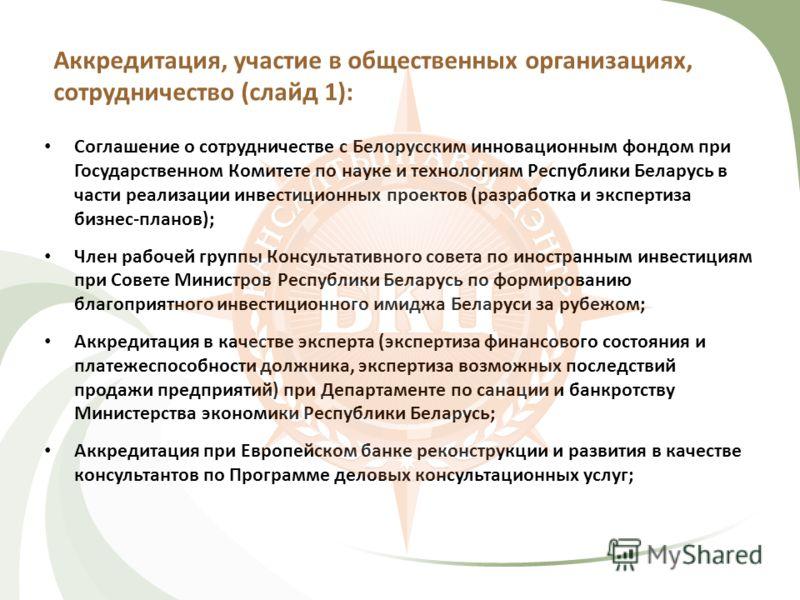 Аккредитация, участие в общественных организациях, сотрудничество (слайд 1): Соглашение о сотрудничестве с Белорусским инновационным фондом при Государственном Комитете по науке и технологиям Республики Беларусь в части реализации инвестиционных прое