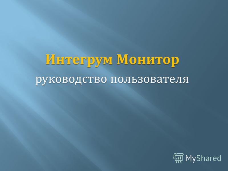 Интегрум Монитор руководство пользователя