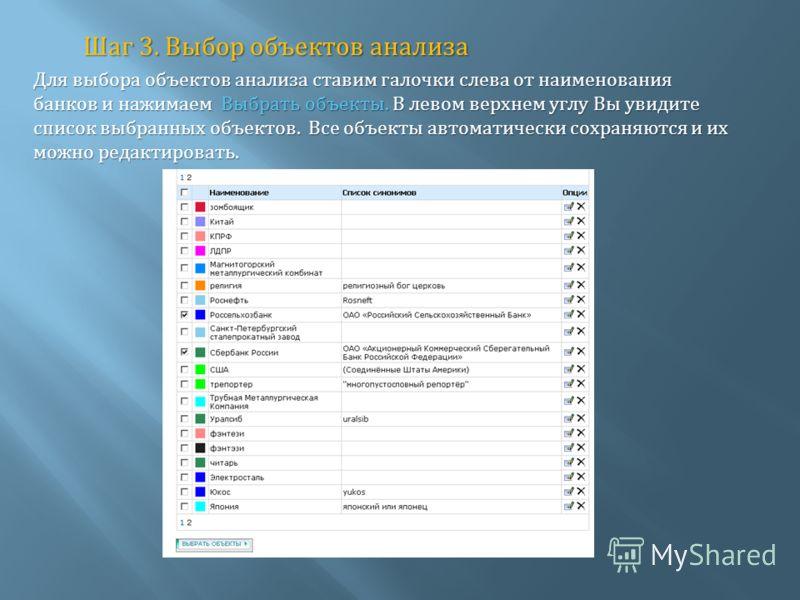 Шаг 3. Выбор объектов анализа Для выбора объектов анализа ставим галочки слева от наименования банков и нажимаем Выбрать объекты. В левом верхнем углу Вы увидите список выбранных объектов. Все объекты автоматически сохраняются и их можно редактироват