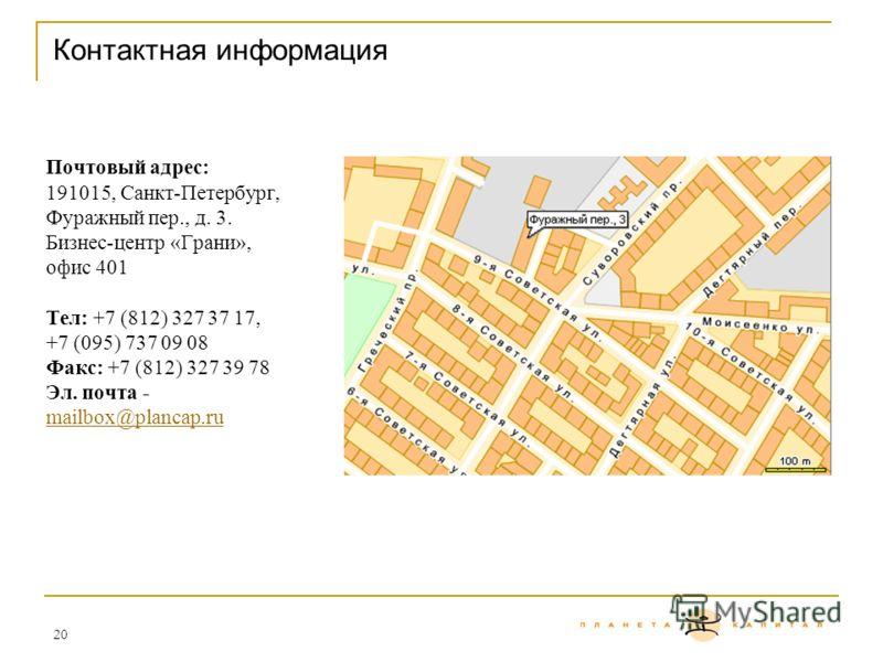 20 Контактная информация Почтовый адрес: 191015, Санкт-Петербург, Фуражный пер., д. 3. Бизнес-центр «Грани», офис 401 Тел: +7 (812) 327 37 17, +7 (095) 737 09 08 Факс: +7 (812) 327 39 78 Эл. почта - mailbox@plancap.ru