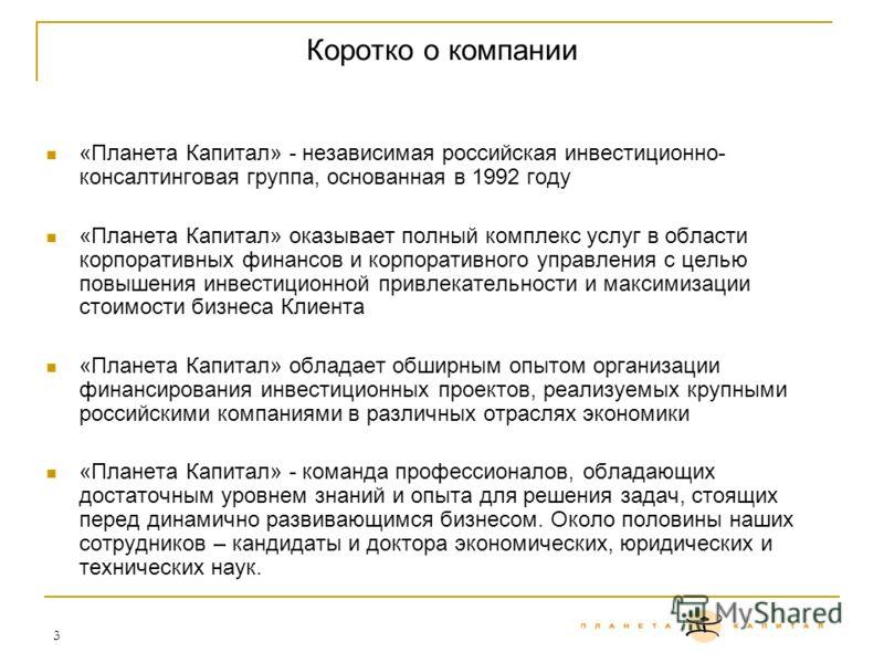 3 Коротко о компании «Планета Капитал» - независимая российская инвестиционно- консалтинговая группа, основанная в 1992 году «Планета Капитал» оказывает полный комплекс услуг в области корпоративных финансов и корпоративного управления с целью повыше