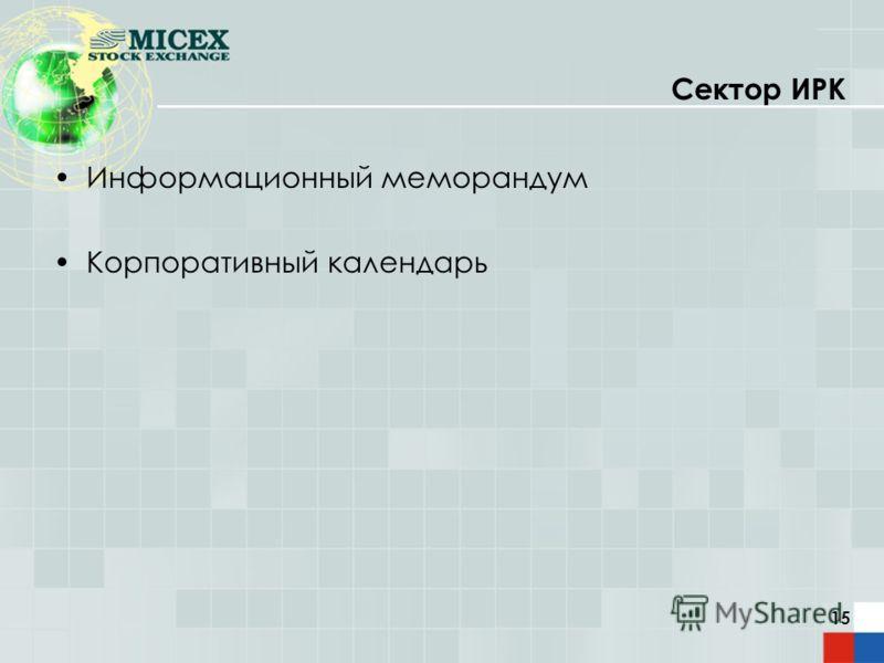 15 Сектор ИРК Информационный меморандум Корпоративный календарь