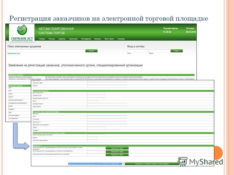 Регистрация заказчиков на электронной торговой площадке