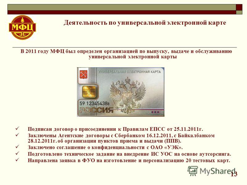 В 2011 году МФЦ был определен организацией по выпуску, выдаче и обслуживанию универсальной электронной карты Подписан договор о присоединении к Правилам ЕПСС от 25.11.2011г. Заключены Агентские договоры с Сбербанком 16.12.2011, с Байкалбанком 28.12.2