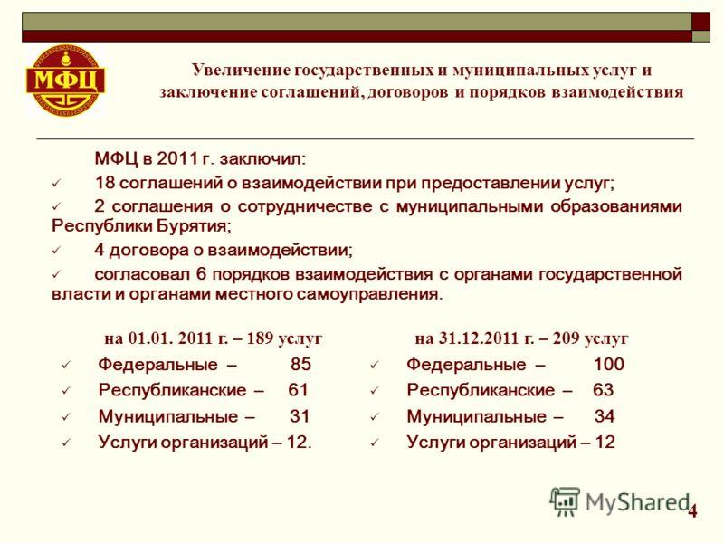 МФЦ в 2011 г. заключил: 18 соглашений о взаимодействии при предоставлении услуг; 2 соглашения о сотрудничестве с муниципальными образованиями Республики Бурятия; 4 договора о взаимодействии; согласовал 6 порядков взаимодействия с органами государстве