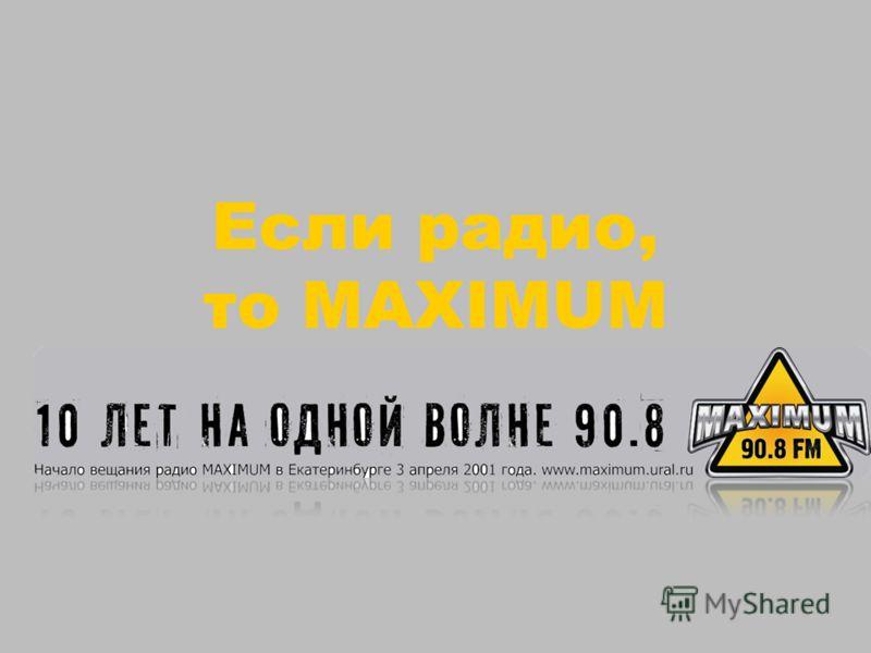 Если радио, то MAXIMUM