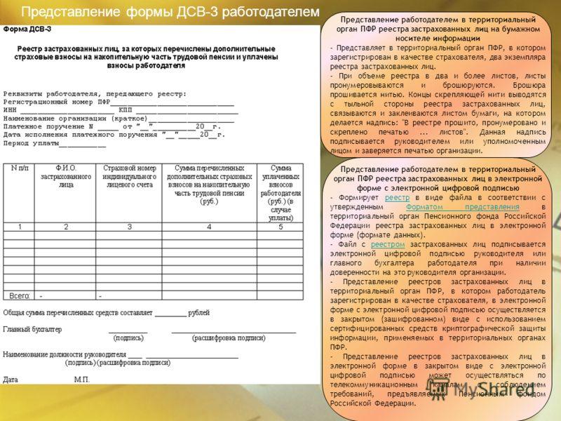 Представление формы ДСВ-3 работодателем Представление работодателем в территориальный орган ПФР реестра застрахованных лиц на бумажном носителе информации - Представляет в территориальный орган ПФР, в котором зарегистрирован в качестве страхователя,
