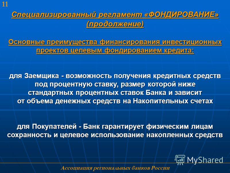Ассоциация региональных банков России 11 Специализированный регламент «ФОНДИРОВАНИЕ» (продолжение) Основные преимущества финансирования инвестиционных проектов целевым фондированием кредита: для Заемщика - возможность получения кредитных средств под