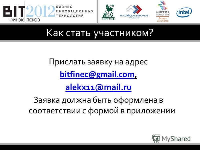 Как стать участником? Прислать заявку на адрес bitfinec@gmail.combitfinec@gmail.com, alekx11@mail.ru Заявка должна быть оформлена в соответствии с формой в приложении