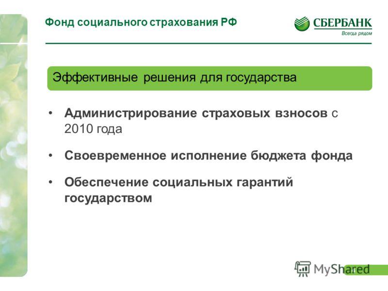 4 Фонд социального страхования РФ Администрирование страховых взносов с 2010 года Своевременное исполнение бюджета фонда Обеспечение социальных гарантий государством Эффективные решения для государства