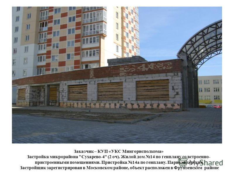 Заказчик – КУП «УКС Мингорисполкома» Застройка микрорайона