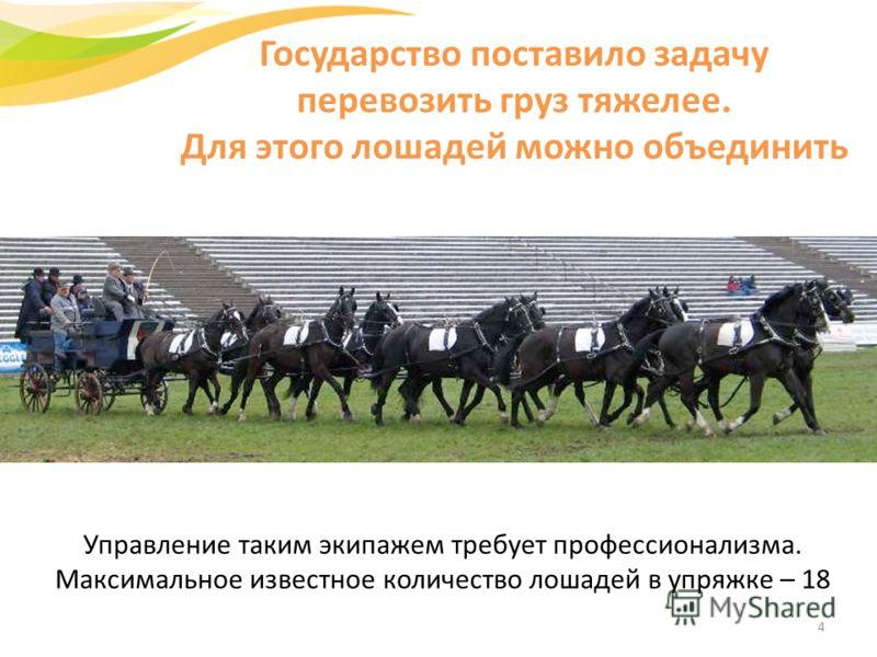Управление таким экипажем требует профессионализма. Максимальное известное количество лошадей в упряжке – 18 Государство поставило задачу перевозить груз тяжелее. Для этого лошадей можно объединить 4