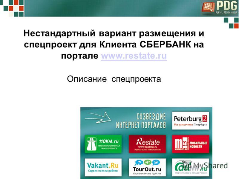Нестандартный вариант размещения и спецпроект для Клиента СБЕРБАНК на портале www.restate.ruwww.restate.ru Описание спецпроекта