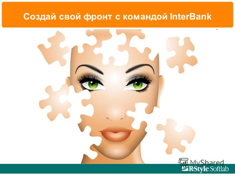 Создай свой фронт с командой InterBank